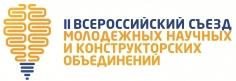 II Всероссийский съезд молодежных научных  и конструкторских объединений